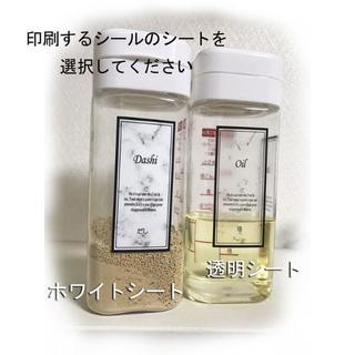 耐水 調味料ラベル 大理石 オーダーメイド 文字変更可能 シール(キッチン小物)