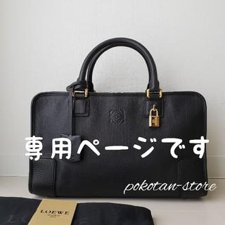 LOEWE - 美品【ロエベ】アマソナ36 ハンドバッグ レザー ミニボストンバッグ