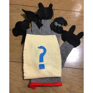 ハンドメイド 手袋シアター 動物シルエットクイズ(知育玩具)