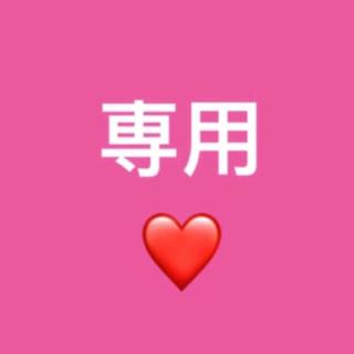 m様 御専用(その他)