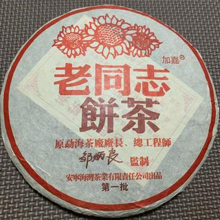 プーアル茶 熟茶 2004(茶)