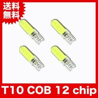 ★T10 COB 12chip 4個 LEDバルブ ウェッジ球 12V(汎用パーツ)