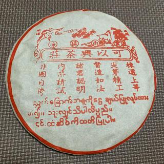 プーアル茶 熟茶 2006年(茶)