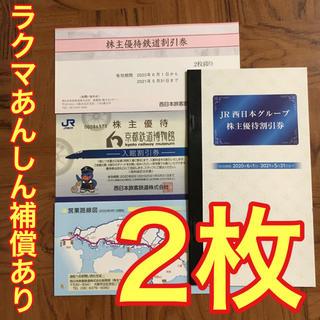 ジェイアール(JR)のJR西日本 株主優待鉄道割引券(鉄道乗車券)