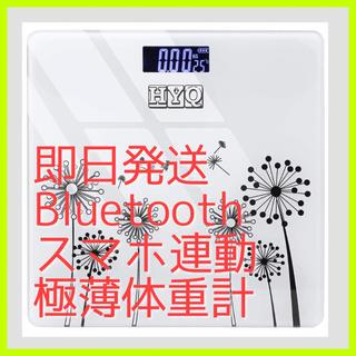 体脂肪計スマホ連動対応 コンパクト 超薄型高精度 収納便利 【ホワイト】(体重計)