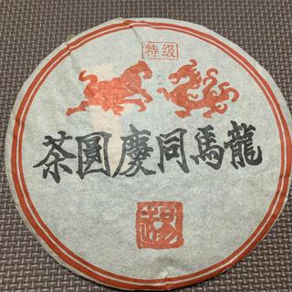 プーアル茶 熟茶 1999年(茶)
