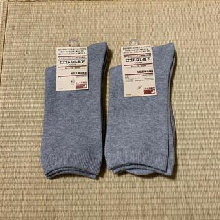 MUJI (無印良品) - 無印良品 口ゴムなし靴下 2足 グレー 23-25cm