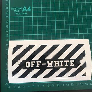 ステッカー オフホワイト off white カッティングステッカー(その他)