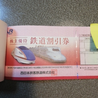 ジェイアール(JR)のJR西日本 株主優待券 4枚綴り(鉄道乗車券)