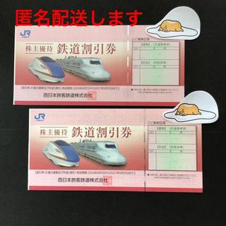 ジェイアール(JR)の最新未使用★2021年5月末まで★JR西株主優待券2枚 (鉄道乗車券)