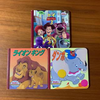 ディズニー(Disney)のトイ・スト-リ-3 ライオンキング ダンボ(絵本/児童書)