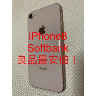 アップル(Apple)のiPhone8 Softbank 最安値!!(スマートフォン本体)
