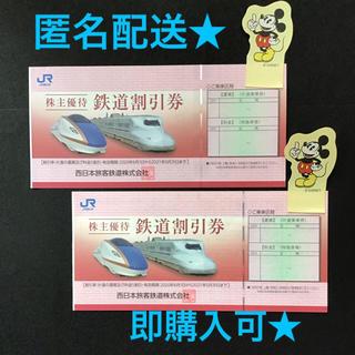 ジェイアール(JR)の最新☆2021年5月末まで☆JR西株主優待券2枚 (鉄道乗車券)