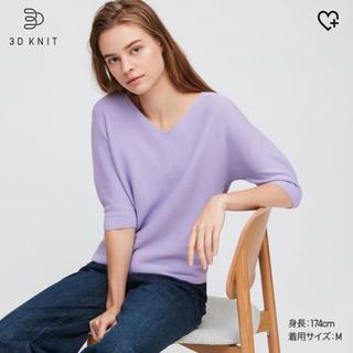 ユニクロ 3Dコットンパフスリーブセーター