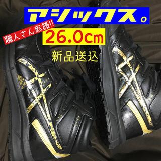 asics - 新品送込アシックス安全靴26.0