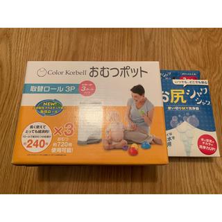 おむつポット取替ロール + お尻シャワシャワ(紙おむつ用ゴミ箱)