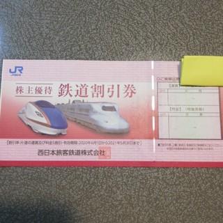ジェイアール(JR)のJR西日本 株主優待券 1枚(鉄道乗車券)