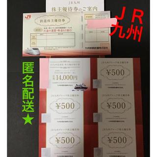ジェイアール(JR)の●最新●2021年5月末まで☆ JR 九州 鉄道株主優待券とJRグループ優待券(鉄道乗車券)