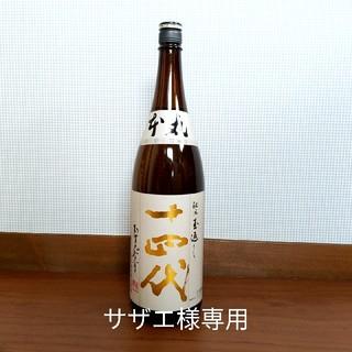 十四代本丸秘伝玉返し 1800ml(日本酒)