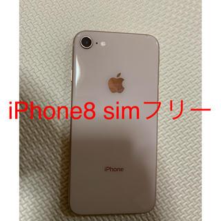 アップル(Apple)のiPhone8 simフリー 良品!(スマートフォン本体)