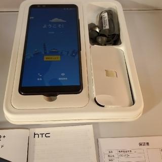 ハリウッドトレーディングカンパニー(HTC)の爆速・最強! HTC U12+  SIMフリースマホ SDカード512GB付き(スマートフォン本体)