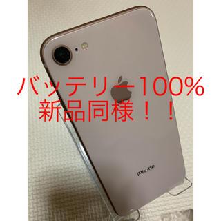 アイフォーン(iPhone)の新品同様!iPhone8 simフリー(スマートフォン本体)