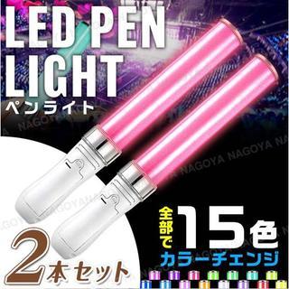 ペンライト LED コンサート ライブ 2本 セット サイリウム キンブレ(ペンライト)