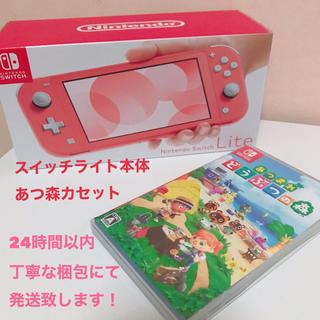ニンテンドースイッチ(Nintendo Switch)のスイッチライト コーラルピンク あつまれどうぶつの森(家庭用ゲーム機本体)