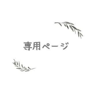 __minaani様 専用ページ(オーダーメイド)