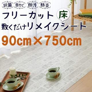 白色 レンガ柄 抗菌 防カビ クッションフロアシート 90×750cm(その他)
