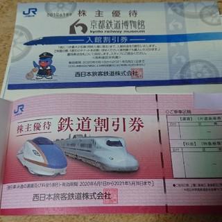 ジェイアール(JR)の西日本旅客鉄道 株主優待券一枚(鉄道乗車券)