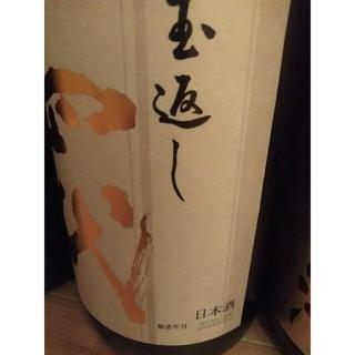 【tomoko様専用】日本酒 十四代本丸 花陽浴雄町 花陽浴山田錦(日本酒)