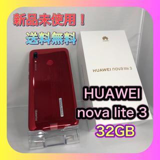 アンドロイド(ANDROID)の【値段交渉可‼️】HUAWEI nova lite 3 32 GB SIMフリー(スマートフォン本体)