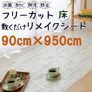 白色 レンガ柄 抗菌 防カビ クッションフロアシート 90×950cm(その他)