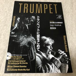 THE TRUMPET (ザ・トランペット) vol.1(トランペット)