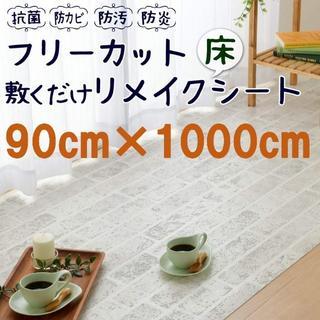 白色 レンガ柄 抗菌 防カビ クッションフロアシート 90×1000cm(その他)