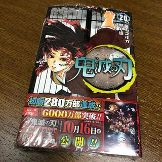 シュウエイシャ(集英社)の新品/シュリンク付き 鬼滅の刃 20巻 漫画(少年漫画)