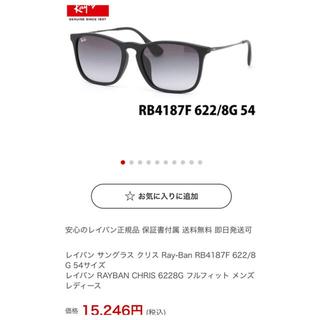 レイバン(Ray-Ban)のレイバン サングラス クリス Ray-Ban RB4187F 622/8G 54(サングラス/メガネ)