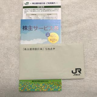 ジェイアール(JR)のJR東日本 株主優待券(その他)