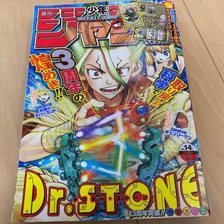 シュウエイシャ(集英社)の週間少年ジャンプ2020年第14号(漫画雑誌)