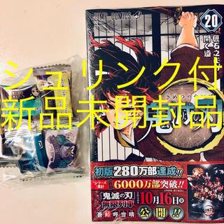 シュウエイシャ(集英社)の鬼滅の刃20 新品未開封 キャンディ付き(少年漫画)