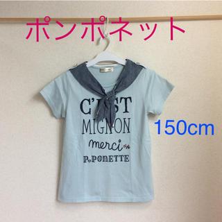 pom ponette - ポンポネット 150cm Tシャツ (g150-11)