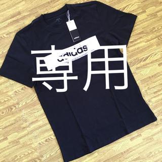 アディダス(adidas)のみゆき様専用 2着Tシャツ サイズO(XL)ブラック(Tシャツ/カットソー(半袖/袖なし))