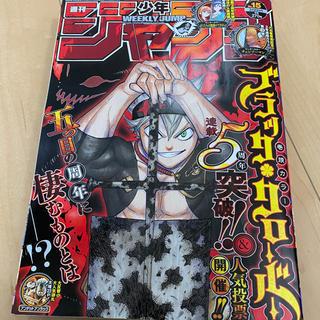 シュウエイシャ(集英社)の週間少年ジャンプ2020年第15号(漫画雑誌)