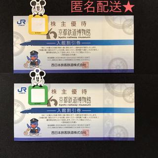 ジェイアール(JR)の●最新●JR西日本 株主優待券 京都鉄道博物館2枚セット(美術館/博物館)