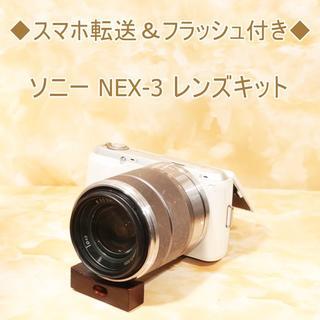 ソニー(SONY)の★スマホ転送&フラッシュ付き★ソニー NEX-3 レンズキット(ミラーレス一眼)