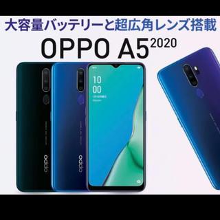 【シムフリー】OPPO A5 2020 スマートフォン(スマートフォン本体)