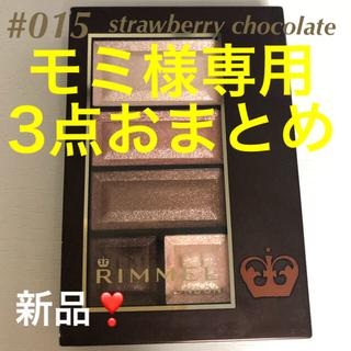 RIMMEL - リンメル ショコラスィートアイズ 015