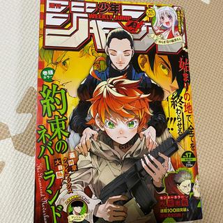 シュウエイシャ(集英社)の週間少年ジャンプ2020年第16号(漫画雑誌)