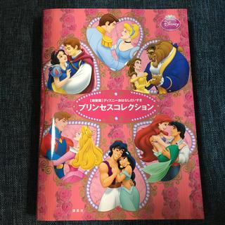ディズニー(Disney)のプリンセスコレクション ディズニ-おはなしだいすき 新装版(絵本/児童書)